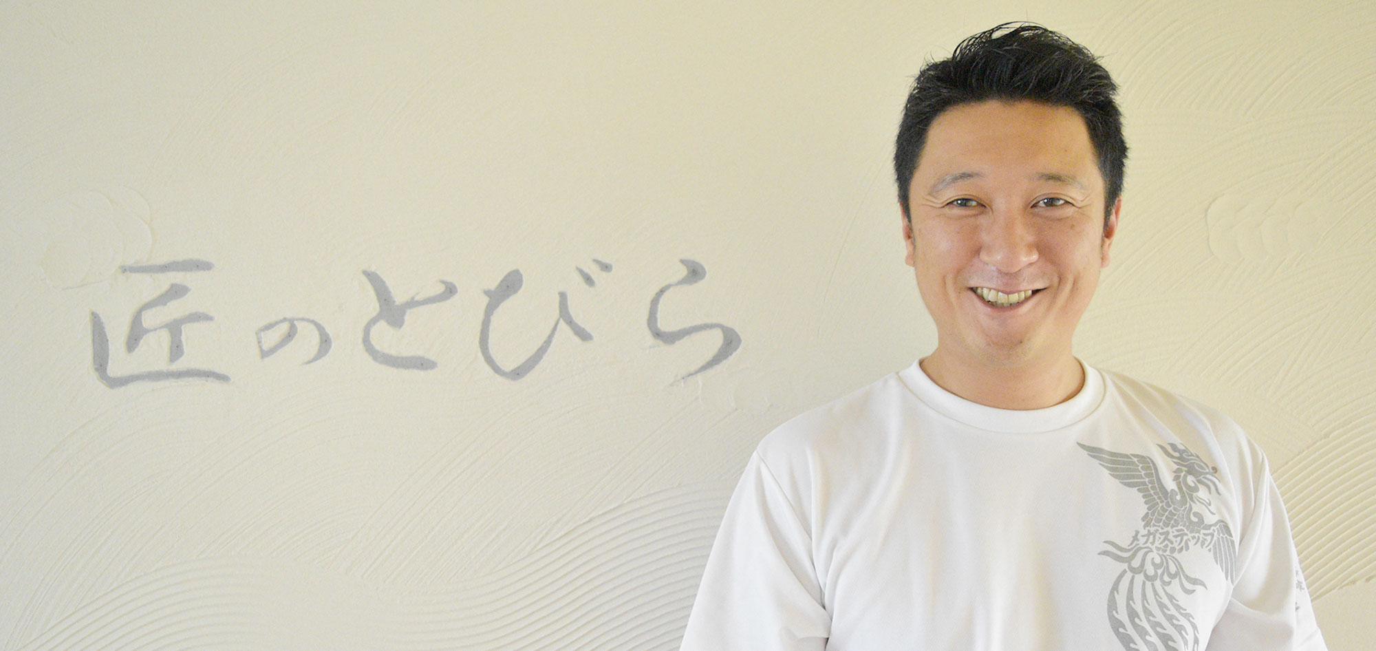 職人道場® 創設者 株式会社メガステップ 代表取締役 小山 宗一郎